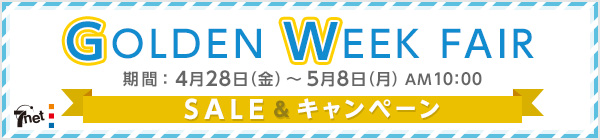 GOLDEN WEEK FAIR SALE&キャンペーン