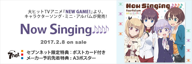 TVアニメ「NEW GAME!」