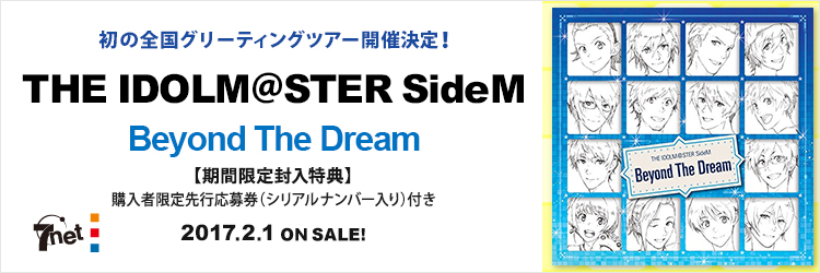 THE IDOLM@STER SideM「Beyond The Dream」