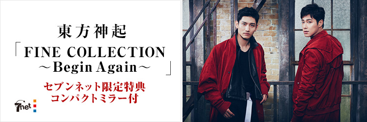 東方神起「FINE COLLECTION~Begin Again~」