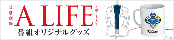 A LIFE~愛しき人~グッズ
