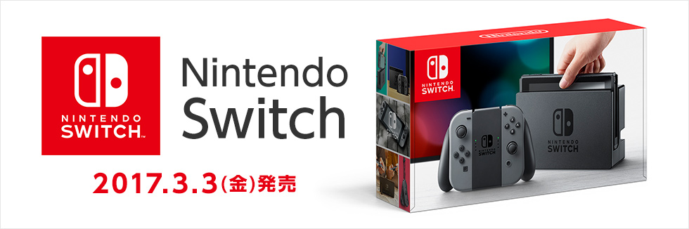 Nintendo Switchの関連商品!