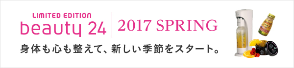 LIMITED EDITION beauty24 2017 SPRING 身体も心も整えて、新しい季節をスタート。