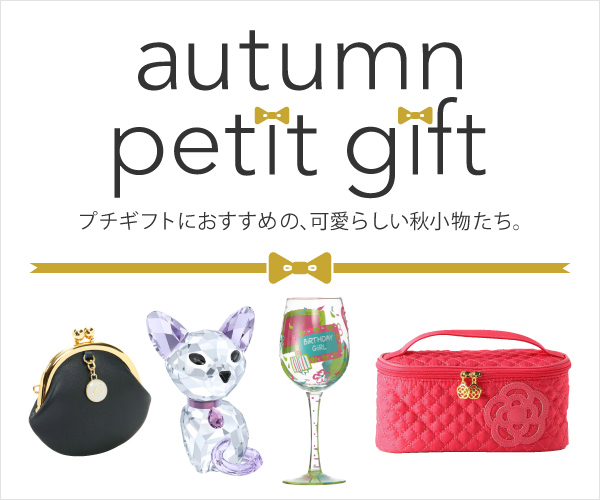 autumn petit gift