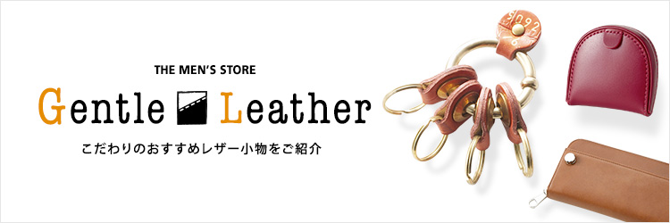 Gentle Leather