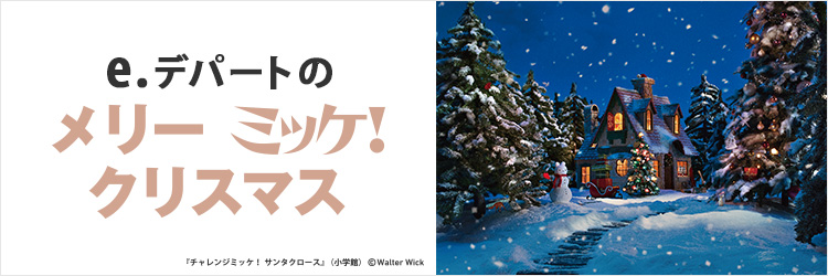 e.デパートのメリー ミッケ!クリスマス