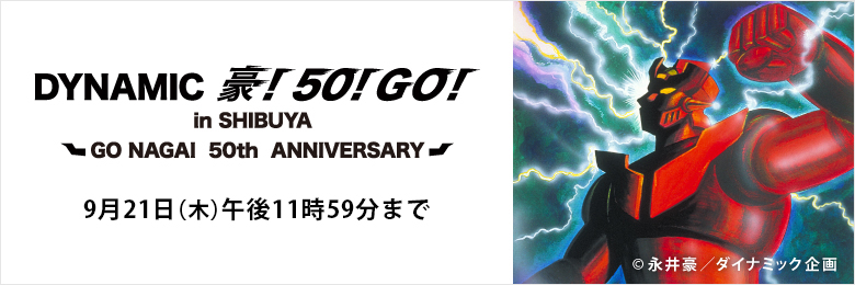 DYNAMIC 豪! 50! GO! 2nd -GO NAGAI 50th ANNIVERSARY-