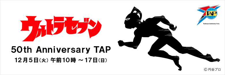 ウルトラセブン 50th Anniversary TAP -Tsuburaya Artist Party-