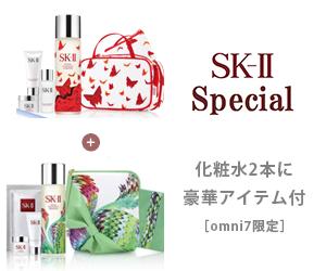 sk2 特別セット