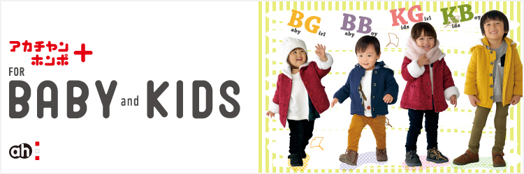 FOR BABY and KIDS 10月号