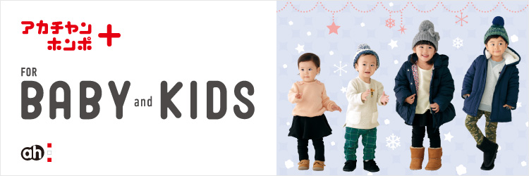 FOR BABY and KIDS 11月号