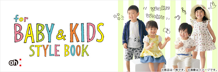 BABY&KIDS STYLE BOOK5月号