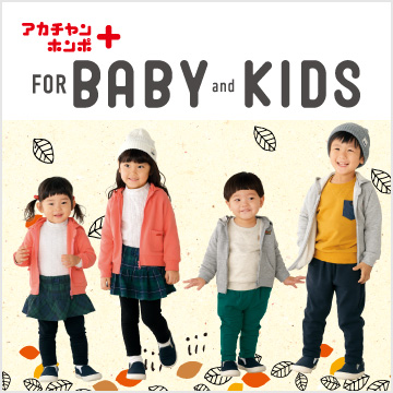 FOR BABY and KIDS 9月号