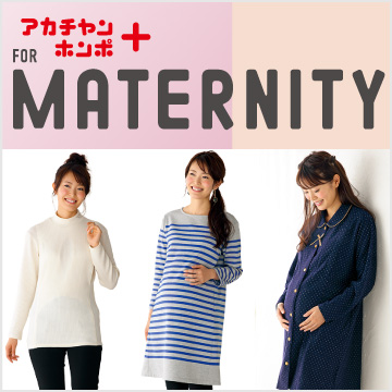 FOR MATERNITY 10月号