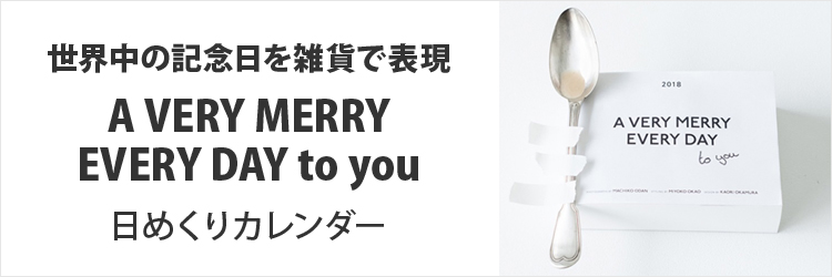A VERY MERRY EVERY DAY to you 日めくりカレンダー