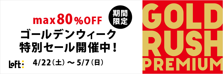 期間限定|GOLD RUSH SALE