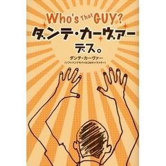 Who's That GUY?ダンテ・カーヴァーデス。