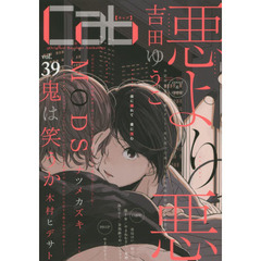 cab Original Boyslove Anthology vol.39