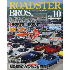 ROADSTER BROS. Vol.10