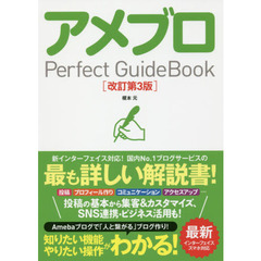 アメブロPerfect GuideBook