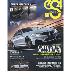 eS4 EUROMOTIVE MAGAZINE 69(2017JULY)