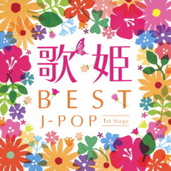 歌姫~BEST J-POP 1st Stage~