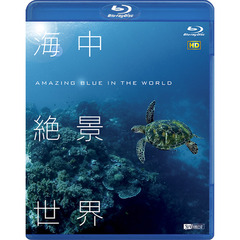 シンフォレストBlu-ray 海中絶景世界 HD Amazing Blue in the World HD(Blu-ray Disc)