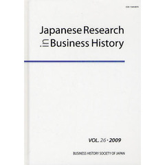 Japanese Research in Business History VOL.26(2009)