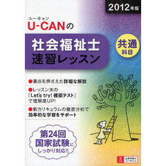 U-CANの社会福祉士速習レッスン 2012年版共通科目