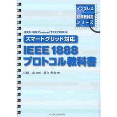 IEEE1888プロトコル教科書