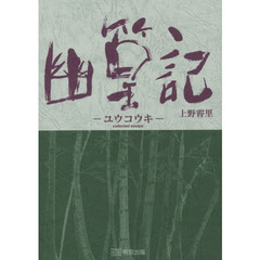 幽篁記 collected essays
