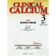 CLINICAL CALCIUM Vol.27No.3(2017-3)