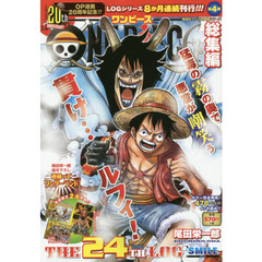 ONE PIECE 総集編 THE 24TH LOG SMILE