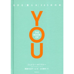 THE BOOK OF YOU 自分を「整える」365日の本