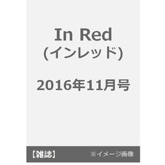 In Red(インレッド) 2016年11月号