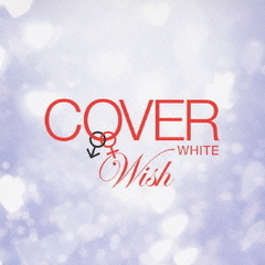 COVER WHITE 男が女を歌うとき 2 -WISH-