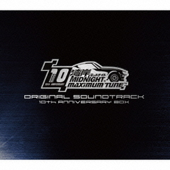 湾岸ミッドナイトMAXIMUM TUNE ORIGINAL SOUNDTRACK 10th Anniversary Box