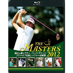 THE MASTERS 2012 飛ばし屋レフティ バッバ・ワトソン プレーオフを制しメジャー初制覇(Blu-ray Disc)