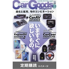 Car Goods Magazine  (定期購読)