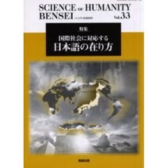Science of humanity 人文学と情報処理 Vol.33