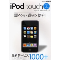 iPod touchアプリ&ツール 調べる・遊ぶ・便利最新サービス1000+