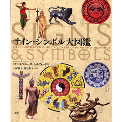 サイン・シンボル大図鑑 AN ILLUSTRATED GUIDE TO THEIR ORIGINS AND MEANINGS