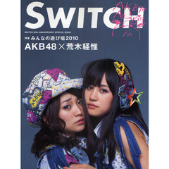 SWITCH 25th ANNIVERSARY SPECIAL ISSUE