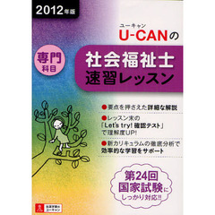 U-CANの社会福祉士速習レッスン 2012年版専門科目