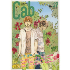 Cab CATALOGUE & BGM vol.27 ORIGINAL BOYSLOVE ANTHOLOGY