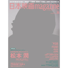 日本映画magazine vol.36 (OAK MOOK) (OAK MOOK 495)