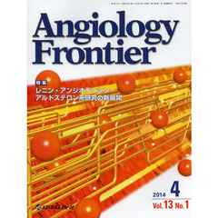 Angiology Frontier Vol.13No.1(2014.4)