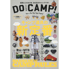 Do the CAMP! キャンプ道具の新定番