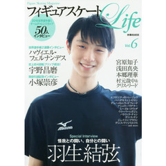 フィギュアスケートLife Figure Skating Magazine Vol.6