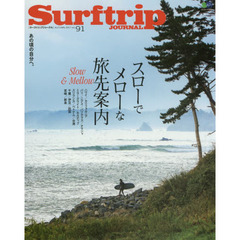 Surftrip JOURNAL vol.91(2017AUTUMN)